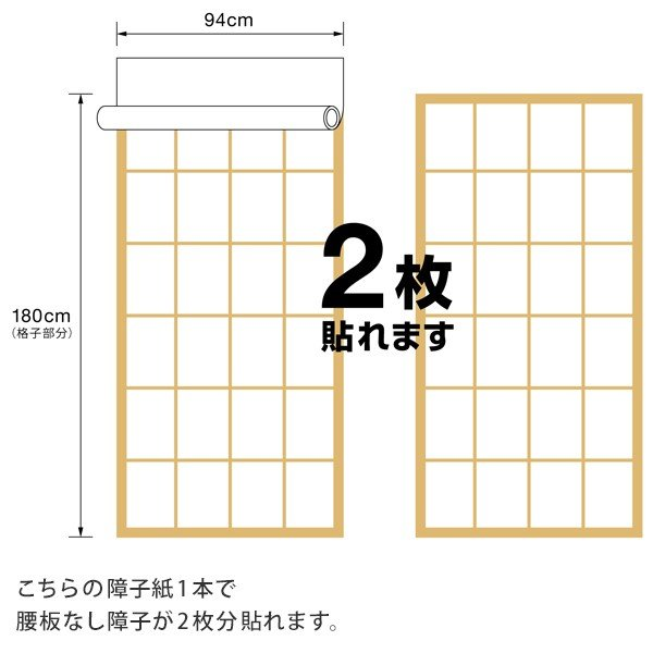 プラスチック障子紙 桜 白(2枚用) on-washi 04