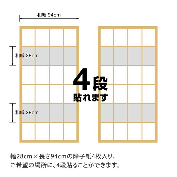 折障子紙 縞文様(一段貼り) 大直 ONAO(ネコポス可) |on-washi|05