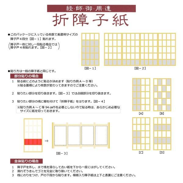 折障子紙 縞文様(一段貼り) 大直 ONAO(ネコポス可) |on-washi|06