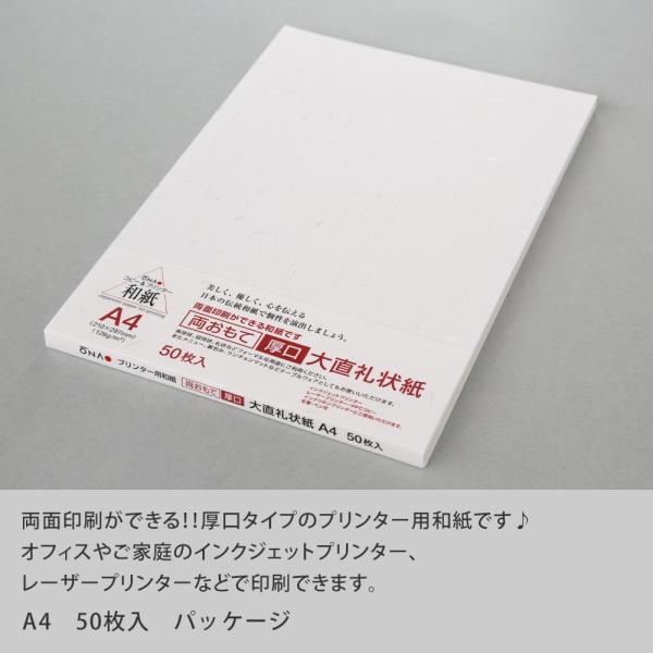 コピー プリンタ用紙 和紙 <両おもて・厚口>大直礼状紙 A4 50枚入 プリンター用和紙(3点までネコポス可)|on-washi