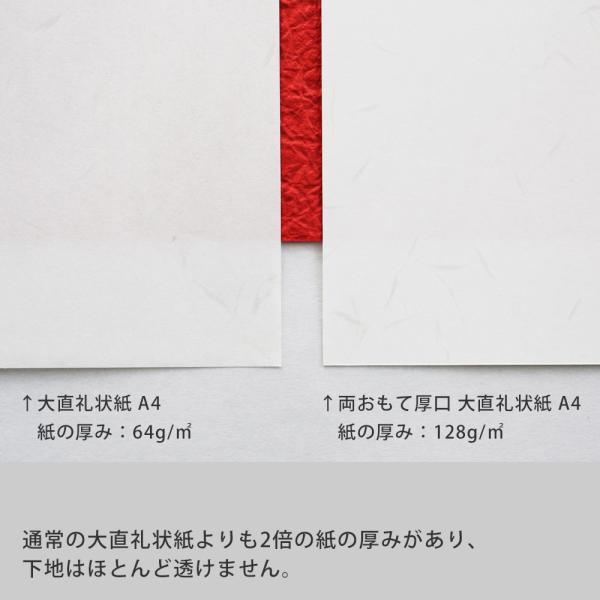 コピー プリンタ用紙 和紙 <両おもて・厚口>大直礼状紙 A4 50枚入 プリンター用和紙(3点までネコポス可)|on-washi|03