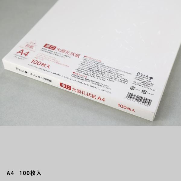 コピー プリンタ用紙 和紙 <厚口>大直礼状紙 A4 100枚入 プリンター用和紙|on-washi