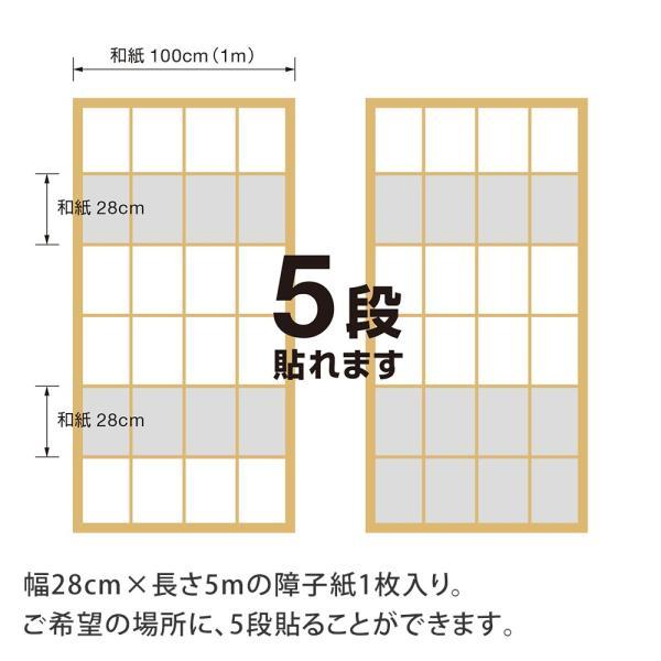 障子紙 おしゃれ 和室の和み障子紙 漉き込み和紙 きらめき 大直 on-washi 04