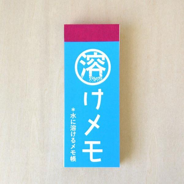 溶けメモ 水に溶けるメモ帳 (ネコポス可)|on-washi|02
