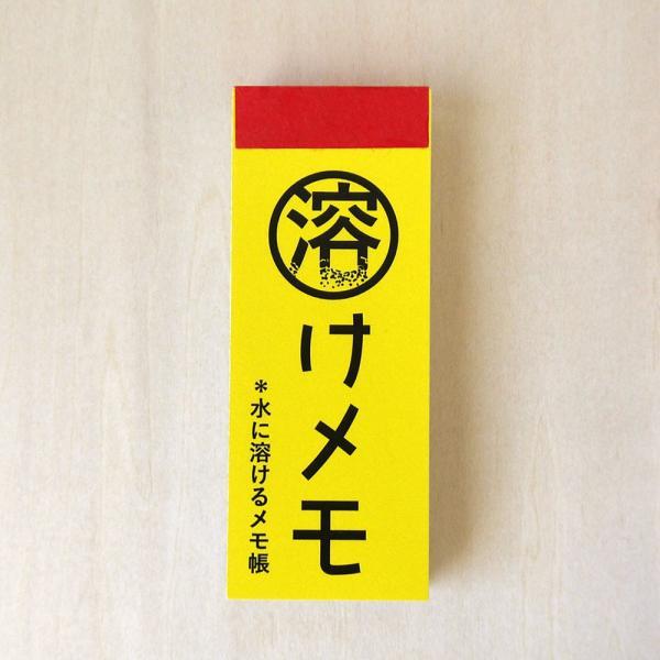 溶けメモ 水に溶けるメモ帳(ネコポス可)|on-washi|03