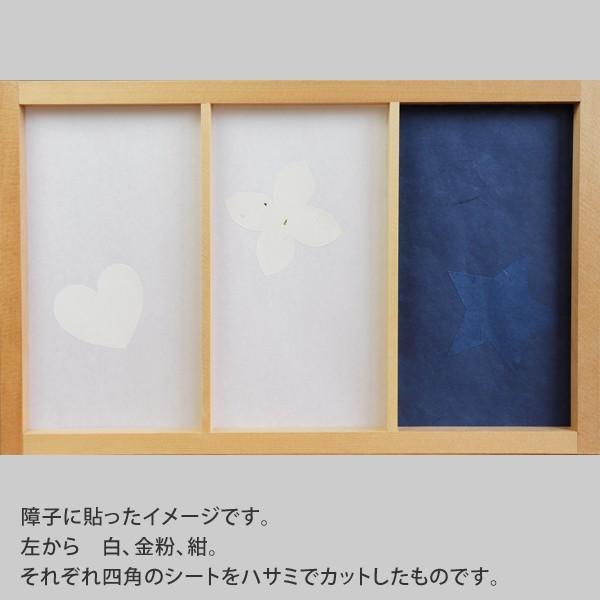 障子紙 補修 和紙補修シール 四角紺(ネコポス可)|on-washi|04