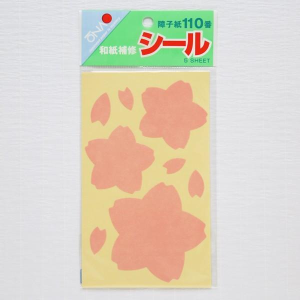 障子紙 補修 和紙補修シール さくらピンク(ネコポス可)|on-washi