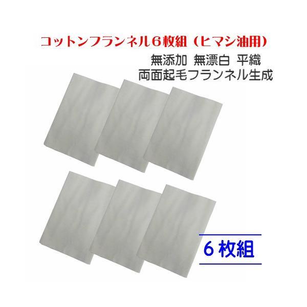 コットンフランネル6枚組約99×25cm×6枚ひまし油ひまし油湿布無添加無漂白平織両面起毛エドガーケイシー