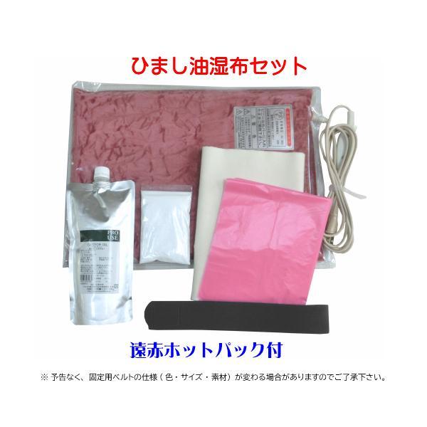 ひまし油湿布セット遠赤ホットパック付ひまし油ひまし油湿布カスターオイルフランネル温熱シート温熱療法ホットパックエドガーケイシー生