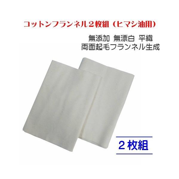 (ネコポス)コットンフランネル2枚組約99×25cm×2枚ひまし油ひまし油湿布無添加無漂白平織両面起毛エドガーケイシー