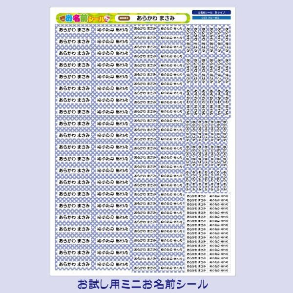 ポイント消化 送料無料 500円 お試し ミニお名前シールB シンプル柄 おなまえシール ネームシール 防水 耐水 食洗機 レンジ 無地 シンプル 模様|onamae-seal|02