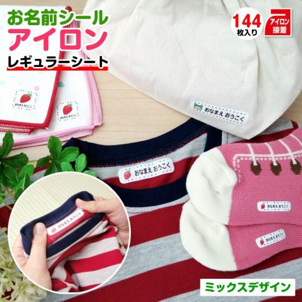 お名前アイロンシール  布用 ミックスデザイン27種 (レギュラーシート 容量144枚)|onamaeoukoku