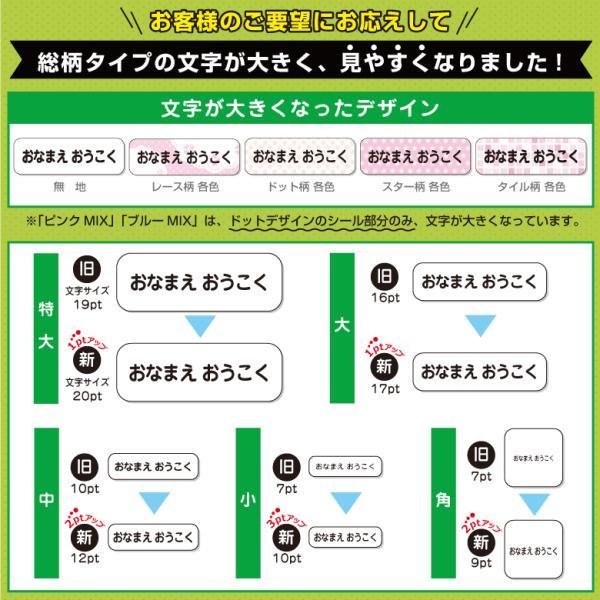 お名前アイロンシール  布用 ミックスデザイン27種 (レギュラーシート 容量144枚)|onamaeoukoku|11