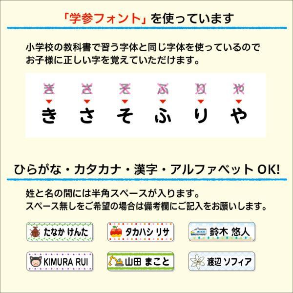 お名前アイロンシール  布用 ミックスデザイン27種 (レギュラーシート 容量144枚)|onamaeoukoku|13