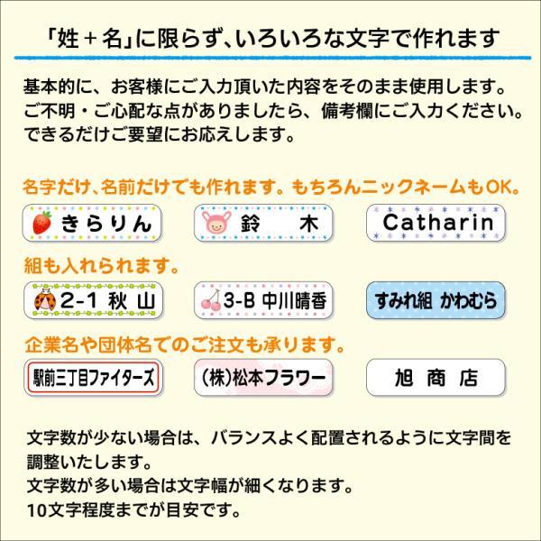 お名前アイロンシール  布用 ミックスデザイン27種 (レギュラーシート 容量144枚)|onamaeoukoku|15