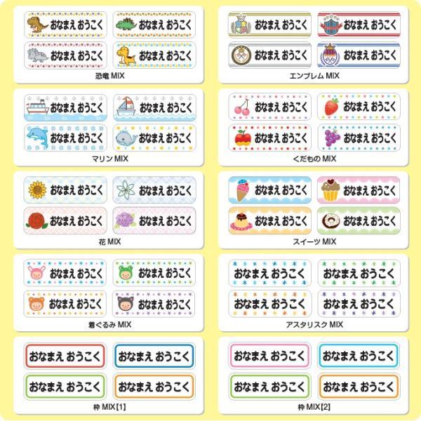 お名前アイロンシール  布用 ミックスデザイン27種 (レギュラーシート 容量144枚)|onamaeoukoku|03