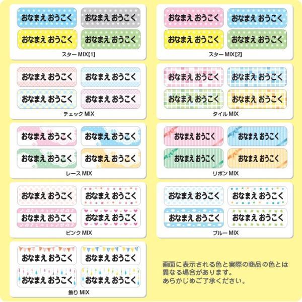 お名前アイロンシール  布用 ミックスデザイン27種 (レギュラーシート 容量144枚)|onamaeoukoku|04