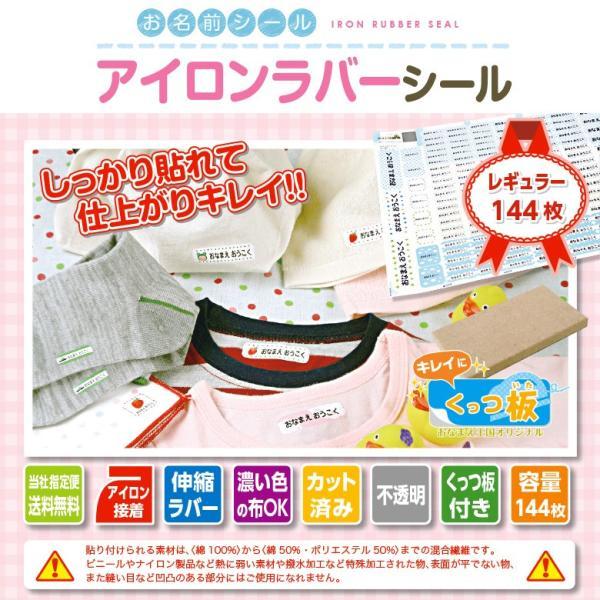 お名前アイロンシール  布用 ミックスデザイン27種 (レギュラーシート 容量144枚)|onamaeoukoku|05