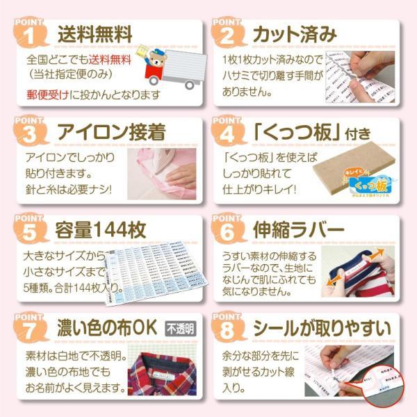 お名前アイロンシール  布用 ミックスデザイン27種 (レギュラーシート 容量144枚)|onamaeoukoku|06