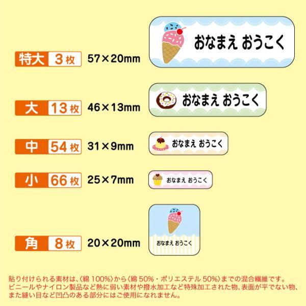 お名前アイロンシール  布用 ミックスデザイン27種 (レギュラーシート 容量144枚)|onamaeoukoku|10