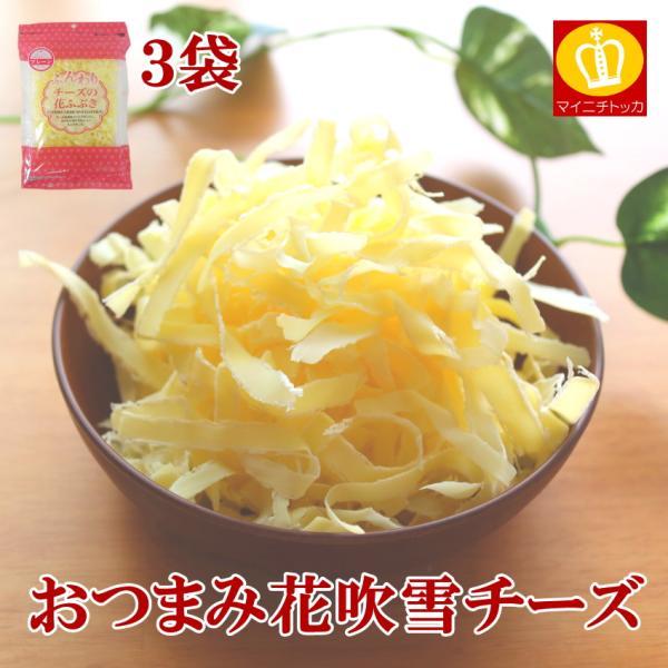 送料無料 チーズたら ふんわり花ふぶき56g×3袋 おつまみ グルメ ギフト 大阪
