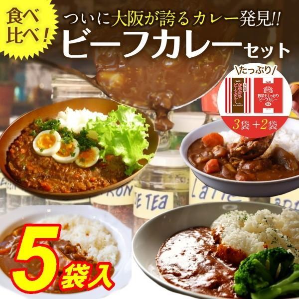 食べ比べビーフレトルトカレー5食大阪風甘辛3食+野菜もしっかり2袋スパイス得トクセール災害