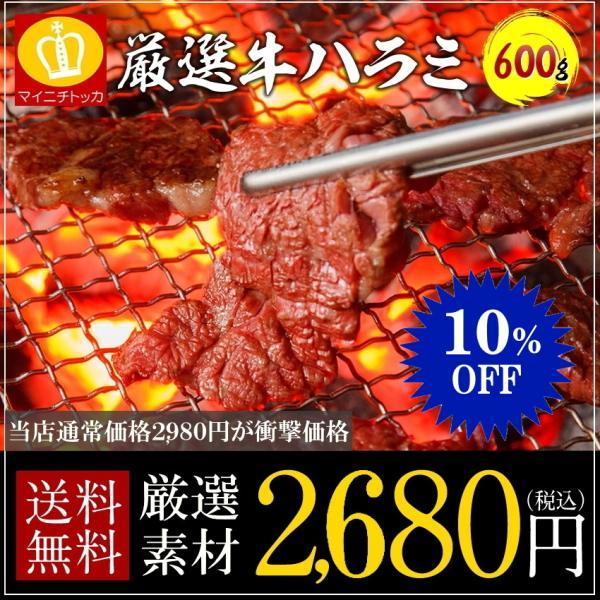 あす着く 牛ハラミ600g BBQに大活躍 ホルモン 焼肉 冷凍食品 特産品 名物商品 バーベキュー用 お試し 訳あり 大阪