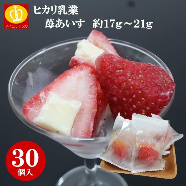 ヒカリ乳業苺あいすアイスクリーム約17〜21g×30粒入