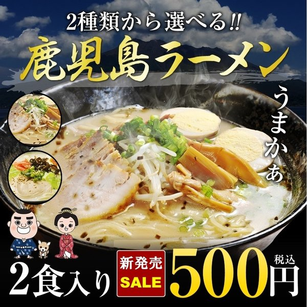 西郷どん 豚骨 鹿児島ラーメン2人前 取り寄せ スープ ご当地  お試し 特産品  麺類