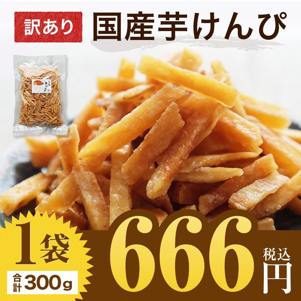 送料無料 訳あり芋けんぴ1袋 国産黄金千貫使用 おつまみ グルメ ギフト 大阪