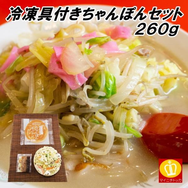 キンレイ 具付麺ちゃんぽんセット 260g 冷凍麺