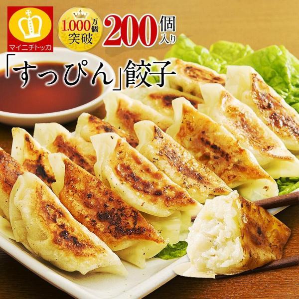 餃子お取り寄せ200個セットギフト特産品大阪冷凍食品業務用タレなし得トクセールオープン記念訳ありぎょうざ
