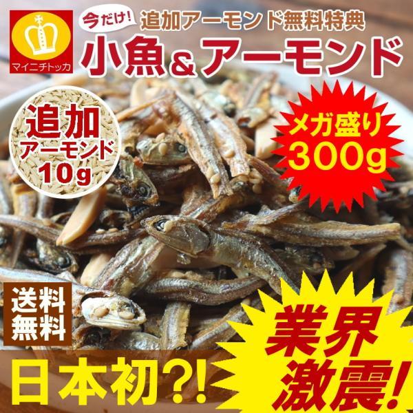 アーモンド小魚300g+小袋ナッツ1袋 大阪 ギフト 特産品 得トクセール