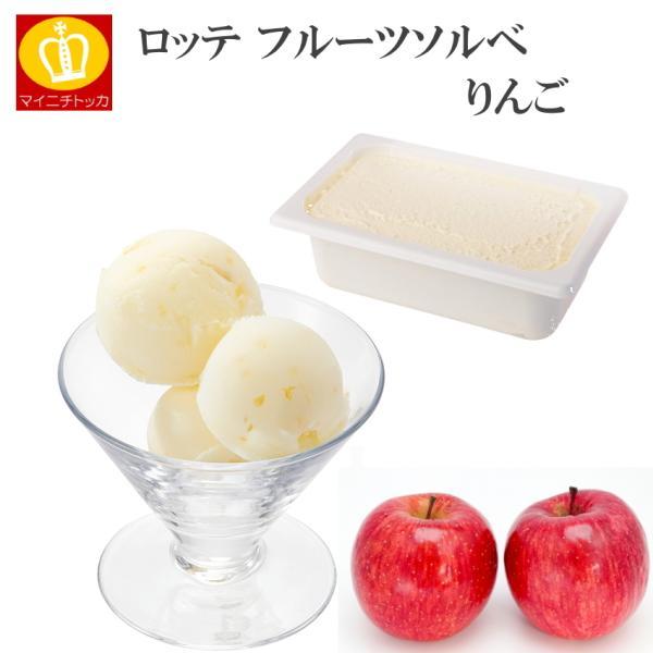 ロッテアイス ソルベ りんご 2L
