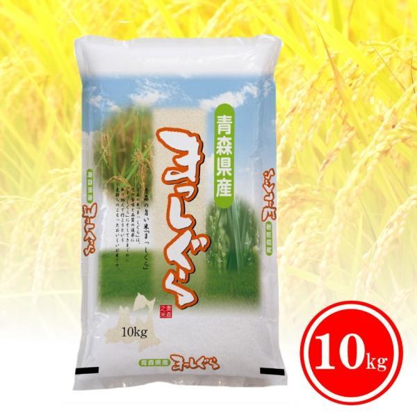 米 お米 10kg  送料無料 青森県産まっしぐら 訳あり