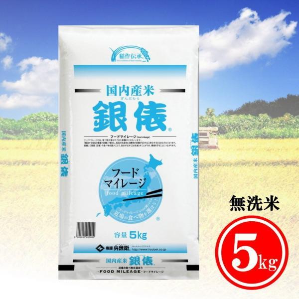 米 お米5kg  送料無料 無洗米 銀俵 訳あり