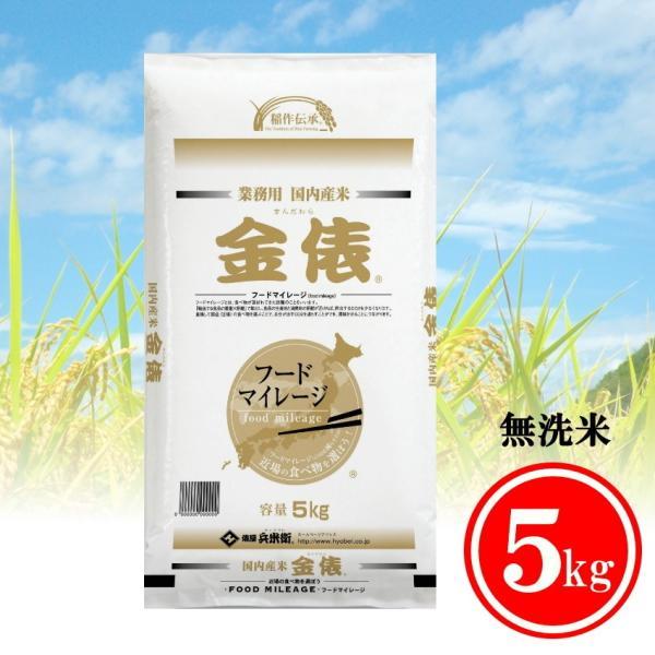 米 お米5kg  送料無料 無洗米 金俵 訳あり