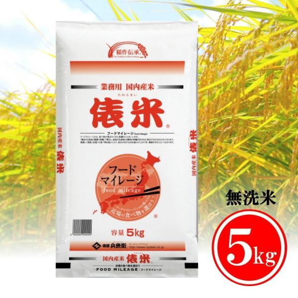 米 お米5kg 送料無料 無洗米 俵米 送料無料 訳あり