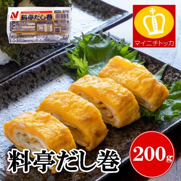 ニチレイ 料亭だし巻(真空パック) 200g 冷凍 加工 業務用 お弁当 おかず