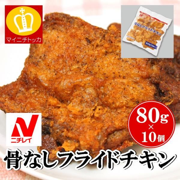 ニチレイ R骨なしフライドチキン 800g(10枚入)冷凍食品 業務用 クリスマス イベント 誕生日 お弁当 おかず