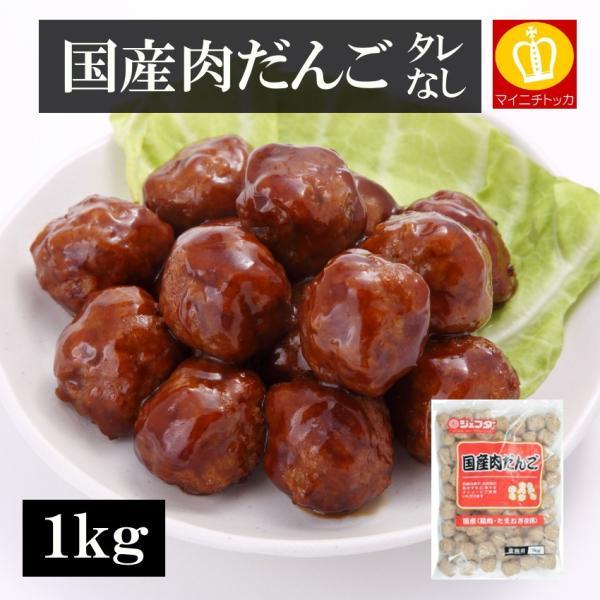 国産肉だんご1kg 約76個入 惣菜 業務用 冷凍食品