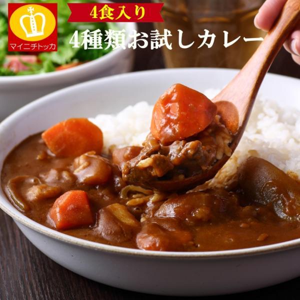 レトルトビーフカレー4食セット 全4種×各1食 非常用 スパイス 大阪ギフト