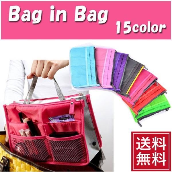 バックインバック  トラベルポーチ インナーバッグ 収納バッグ レディース メンズ  bag in bag 収納 整理整頓 旅行 お一人様一個限り 送料無料 DM便|oncom-l
