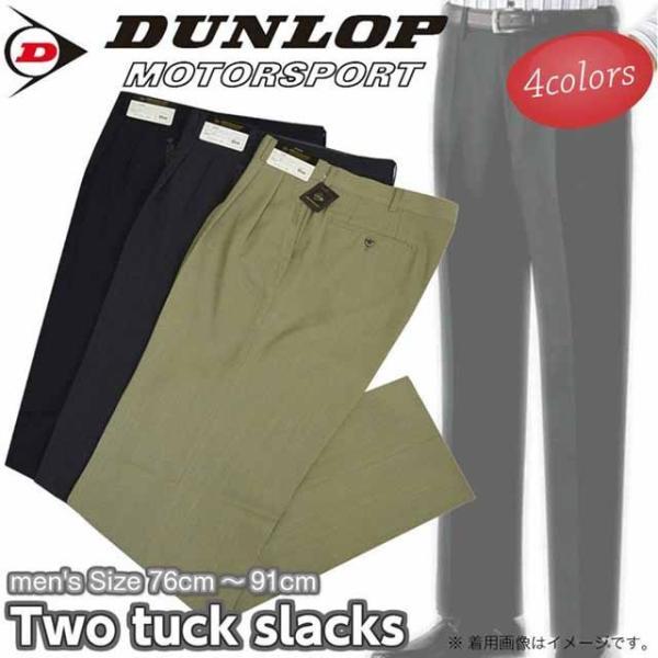 DUNLOP (ダンロップ) メンズ ゴルフ パンツ ファナトーン 刺繍入り ツータック スラックス 大きいサイズ キングサイズ m32599