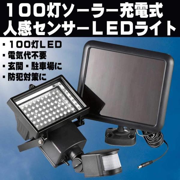 【新入荷!】LED 100灯 搭載 人感センサーライト 850lm 太陽光 ソーラー パネル 防犯 玄関灯【送料無料】【即納】 ☆100灯LED