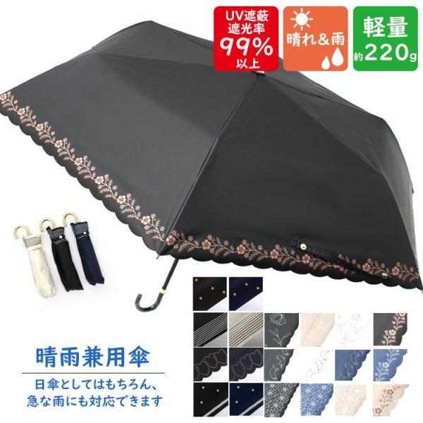 傘レディース日傘折りたたみおしゃれ晴雨兼用折りたたみ傘UVカット晴雨兼用傘軽量遮光傘レース雨傘完全遮光大きい撥水メンズ梅雨紫外線