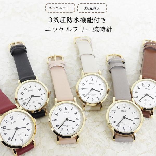 腕時計レディース防水革ベルトおしゃれかわいいブランドシンプルアナログウォッチ3気圧防水ニッケルフリー金属アレルギー女性文字盤見や