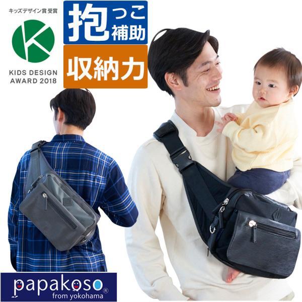 パパバッグ 型押しモデル パパコソ 抱っこ ウエストポーチ 抱っこサポート papakoso パパ&ママ140人と考えた理想のパパバッグ