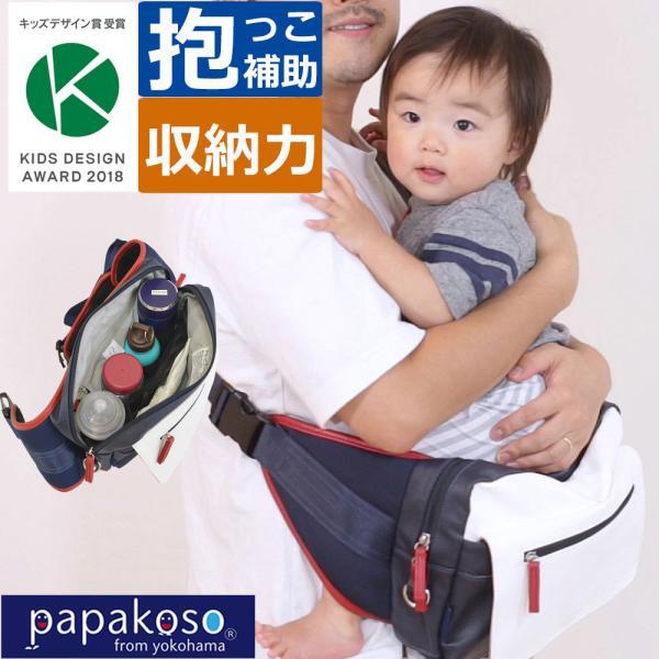 パパバッグ Hモデル クリエイターズモデル トリコロール パパコソ 抱っこ ウエストポーチ 抱っこサポート papakoso パパ&ママ140人と考えた理想のパパバッグ