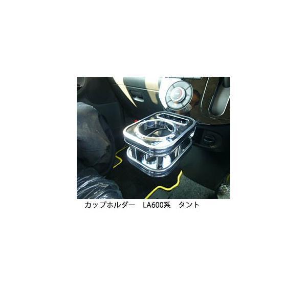 カップホルダー LA600系タント